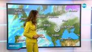 Прогноза за времето (24.11.2020 - централна емисия)