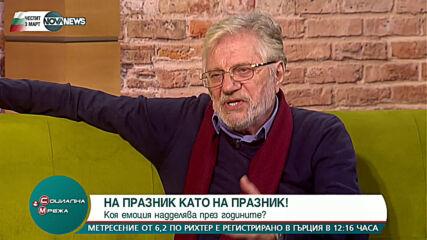 """""""Социална мрежа"""": Актьорът Георги Новаков разказва какво е да си роден на 3 март"""
