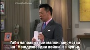 Young & Hungry S01 E06 бг субс цял епизод