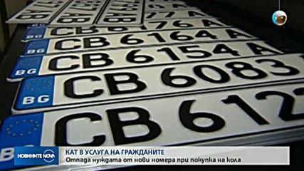 КАТ: Край на опашките за пререгистрация на коли