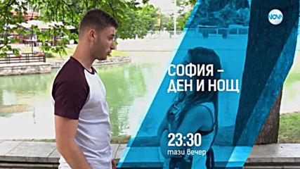 София - Ден и Нощ - тази вечер по NOVA (28.02.2019)