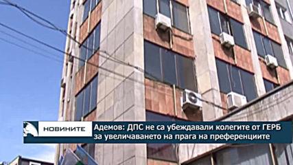 Адемов: ДПС не са убеждавали колегите от ГЕРБ за увеличаването на прага на преференциите