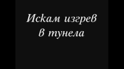 Искам В 4ерно Да Бъда Обле4ен ;(