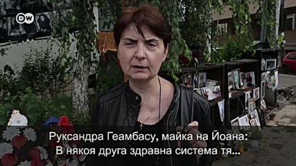 Да не се разболява човек на Балканите