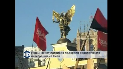 Украинският патриарх подкрепя европейската интеграция на Киев
