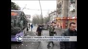 Обстрел с танкове в Източна Украйна, Русия продължава да изпраща войници и оръжия