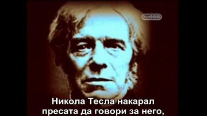 Никола Тесла - Повелителят на мълниите