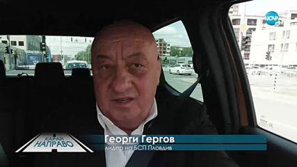 """""""Карай направо"""" с Георги Гергов (09.05.2020)"""