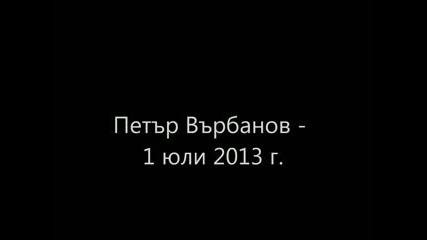 Петър Върбанов - 1 юли 2013 г.