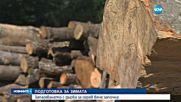 Запасяването с дърва за огрев вече започна