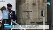 ЗА 18,5 МЛН. ЕВРО: Възраждат арената за гладиаторски битки в Колизеума