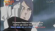 """Naruto Shippuuden 253 [bg Sub] """" Мостът към Мира"""" - Preview"""