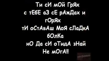 ВрабЧетата- ПАк САм Тук