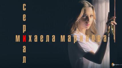 Mihaela Marinova - Сериал (Official Video)