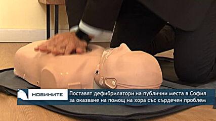 Поставят дефибрилатори на публични места в София за оказване на първа помощ