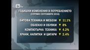 Потреблението в България продължава да се свива