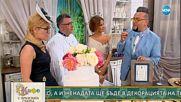"""""""На кафе"""" с кралската сватба на принц Хари и Меган Маркъл (19.05.2018) - Част 6"""