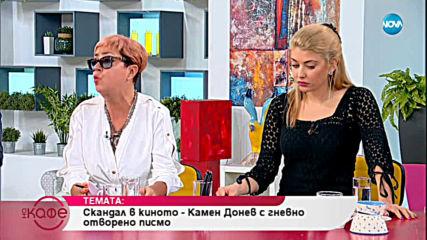 Скандал в киното - Камен Донев с гневно отворено писмо - На кафе (27.03.2019)