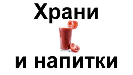 Храни и напитки, които дразнят кожата