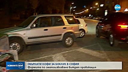Провокация с боклука в София преди изборите