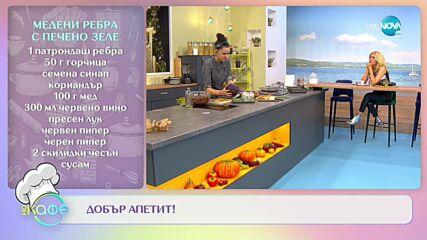 """Рецептите днес: Медени ребрас печено зеле и шоколадови мъфини - """"На кафе"""" (18.10.2021)"""