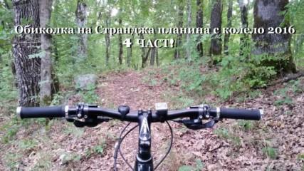 4 част - Обиколка на мистичната Странджа планина с колело 2016