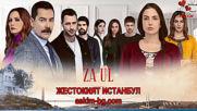 Жестокият Истанбул еп.3 Бг.суб. трейлър