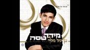 Бен шел Мелех - Син на Царя - Мейдад Таса