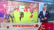 Спортни новини (25.01.2021 - обедна емисия)