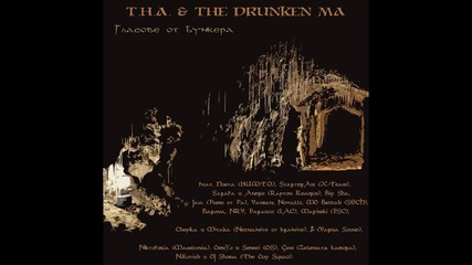 T. H. A. & The Drunken Ma - Oт бункерите до танкерите ( feat.2 )