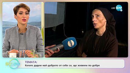 """Десислава Михайлова: Коя е Преподобна Стойна? - """"На кафе"""" (14.10.2021)"""