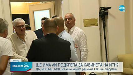 ИТН приключи консултациите си с парламентарните групи (ОБЗОР)