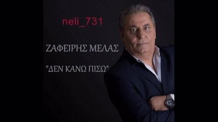 Zafeiris Melas - Den kano piso