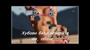 16+ Вземи решение - Йоргос Цаликис и Мастер Темпо (превод) 2011