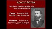Хресто Ботев