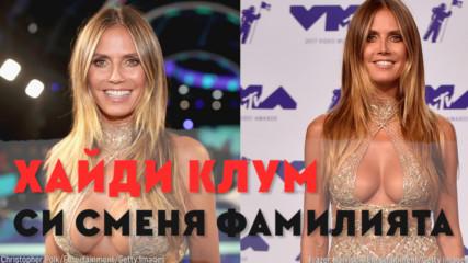 Топ моделът Хайди Клум си сменя фамилията