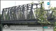 Опасен железопътен мост в Димитровград може да вземе жертви