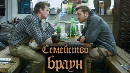 СЕМЕЙСТВО БРАУН - ЕПИЗОД 4