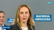 Коя е Марияна Николова?