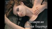 Отговори ми ~ Наташа Теодориду