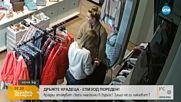 """""""Дръжте крадеца"""": Крадли атакуват скъпи магазини в Бургас"""
