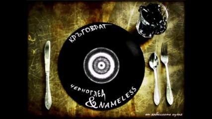 Nameless & Chernogled - Кръговрат 2014