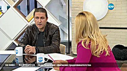 Асен Блатечки: Баща ми е бил отличник, а майка ми е била в ТВУ