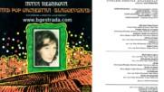 Мая Нешкова - Песен за Вапцаров 1981 аудио