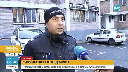 Полицай купи лекарства на семейство под карантина