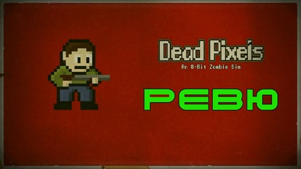 Евтини Рс Игри: Dead Pixels Ревю