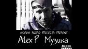 New Alex P - Синьо-бело (wiz Khalifa remix)