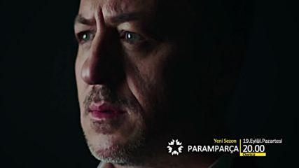 Счупени парченца Сезон 3 Премиера 2 - Paramparca 3.sezon Tanitim 2
