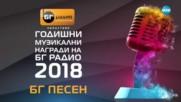"""""""БГ Песен 2018"""" - Гълъбо – Миро"""