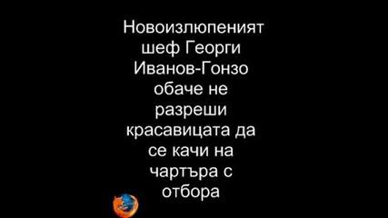 Топузаков и Гонзо се дърпат за жена !!